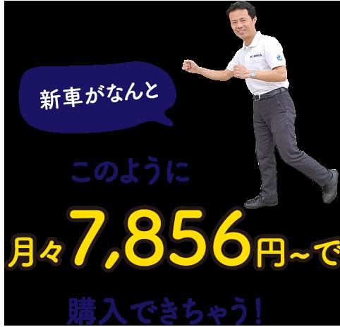 月々7,856円〜で購入できちゃう!