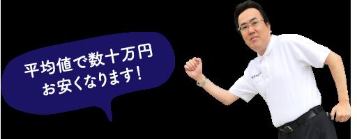 平均値で数十万円お安くなります!