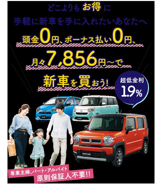どこよりもお得に手軽に新車を手に入れたいあなたへ 頭金0円、ボーナス払い0円、月々7,856円〜で新車を買おう!