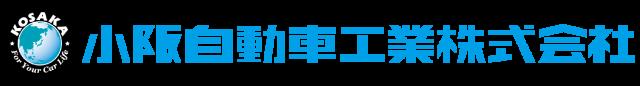 小阪自動車株式会社